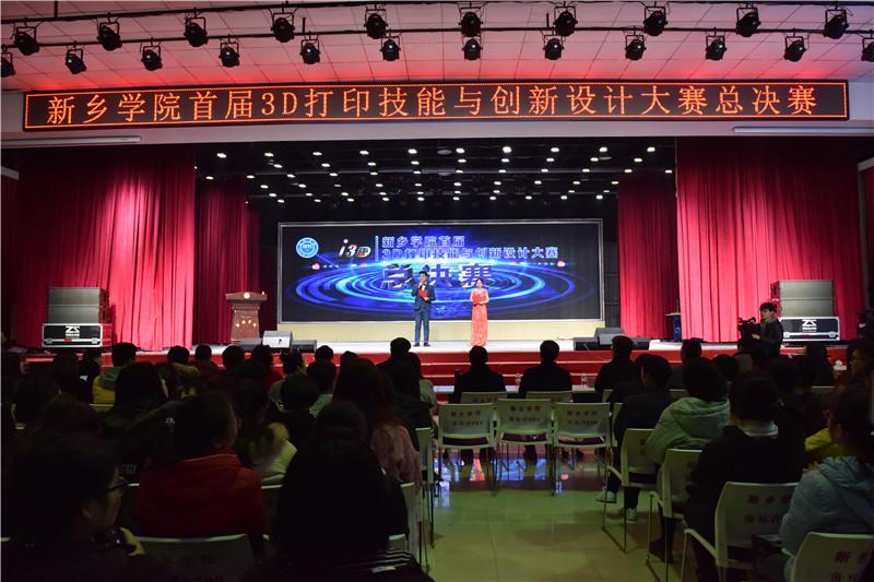 我校举办首届3d打印技能与创新设计大赛